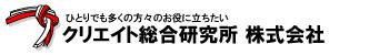 クリエイト総合研究所|東京|八王子|糸谷篤博|コンサルティング|不動産コンサ ル|建築コンサル|資産形成|通販住宅|ローコスト住宅